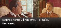 Шерлок Холмс , флеш игры - онлайн, бесплатно