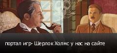 портал игр- Шерлок Холмс у нас на сайте