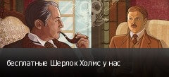 бесплатные Шерлок Холмс у нас