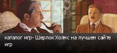 каталог игр- Шерлок Холмс на лучшем сайте игр