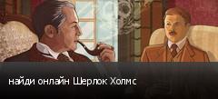 найди онлайн Шерлок Холмс