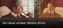 все самые клевые Шерлок Холмс