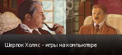 Шерлок Холмс - игры на компьютере