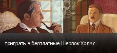 поиграть в бесплатные Шерлок Холмс
