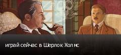 играй сейчас в Шерлок Холмс