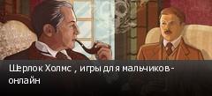 Шерлок Холмс , игры для мальчиков - онлайн