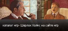 каталог игр- Шерлок Холмс на сайте игр