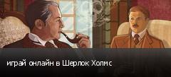 играй онлайн в Шерлок Холмс