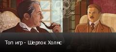 Топ игр - Шерлок Холмс