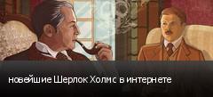 новейшие Шерлок Холмс в интернете