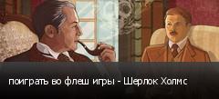поиграть во флеш игры - Шерлок Холмс