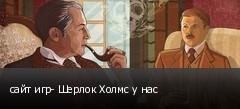 сайт игр- Шерлок Холмс у нас