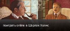 поиграть online в Шерлок Холмс