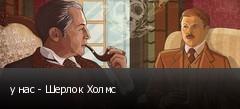у нас - Шерлок Холмс