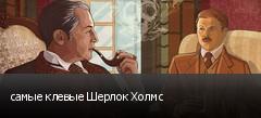 самые клевые Шерлок Холмс