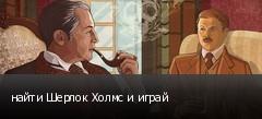 найти Шерлок Холмс и играй