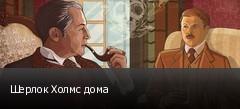 Шерлок Холмс дома