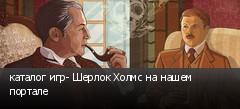 каталог игр- Шерлок Холмс на нашем портале