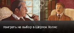 поиграть на выбор в Шерлок Холмс