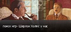 поиск игр- Шерлок Холмс у нас