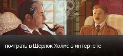 поиграть в Шерлок Холмс в интернете