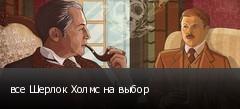 все Шерлок Холмс на выбор