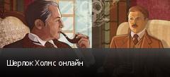 Шерлок Холмс онлайн