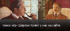 поиск игр- Шерлок Холмс у нас на сайте