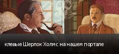 клевые Шерлок Холмс на нашем портале