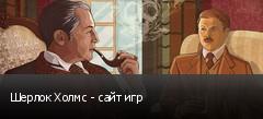 Шерлок Холмс - сайт игр