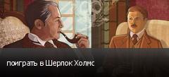 поиграть в Шерлок Холмс
