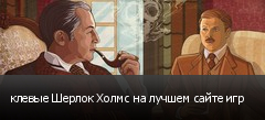 клевые Шерлок Холмс на лучшем сайте игр