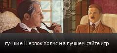 лучшие Шерлок Холмс на лучшем сайте игр