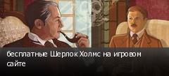 бесплатные Шерлок Холмс на игровом сайте