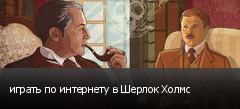 играть по интернету в Шерлок Холмс