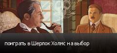 поиграть в Шерлок Холмс на выбор