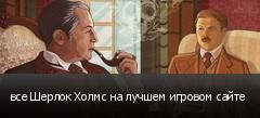 все Шерлок Холмс на лучшем игровом сайте