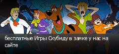 бесплатные Игры Скубиду в замке у нас на сайте