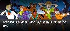 бесплатные Игры Скубиду на лучшем сайте игр