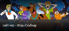 сайт игр - Игры Скубиду