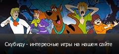 Скубиду - интересные игры на нашем сайте