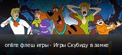 online флеш игры - Игры Скубиду в замке