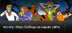 топ игр- Игры Скубиду на нашем сайте