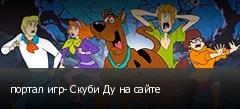 портал игр- Скуби Ду на сайте
