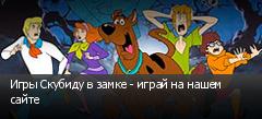 Игры Скубиду в замке - играй на нашем сайте