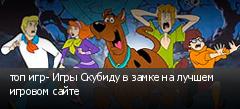топ игр- Игры Скубиду в замке на лучшем игровом сайте