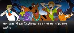 лучшие Игры Скубиду в замке на игровом сайте