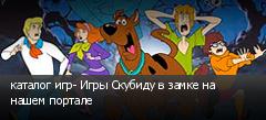 каталог игр- Игры Скубиду в замке на нашем портале