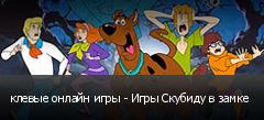 клевые онлайн игры - Игры Скубиду в замке