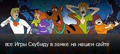 все Игры Скубиду в замке на нашем сайте